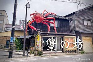 """「越前 蟹の坊」""""福井で蟹と言えば""""の望洋楼さん直営店。三国港が目の前でオフシーズンも新鮮な海の幸が堪能できる。甘海老てんこ盛り丼うまい!大きな蟹のオブジェが目印。"""
