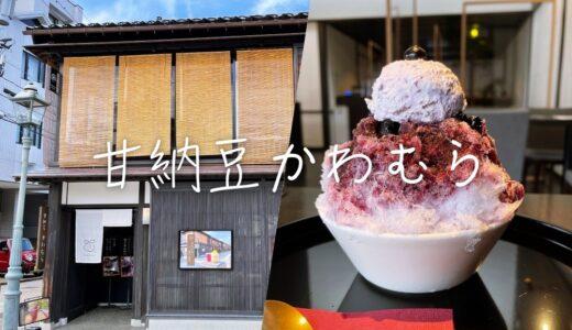 """「甘納豆かわむら」この甘納豆を求めてにし茶屋街へ。夏はかき氷も登場してます!賞味期限3日の""""したたり餅""""も美味。"""