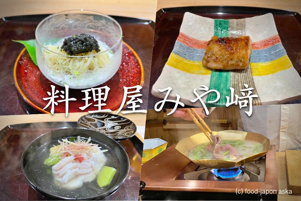 「料理屋みや﨑」福井の地物食材にキャビアなどの洋食材を織り込んだオリジナリティーある日本料理。1ツ星獲得の福井注目店!