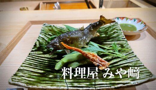 「料理屋 みや﨑」福井の地物食材にキャビアなどの洋食材を織り込んだオリジナリティーある日本料理