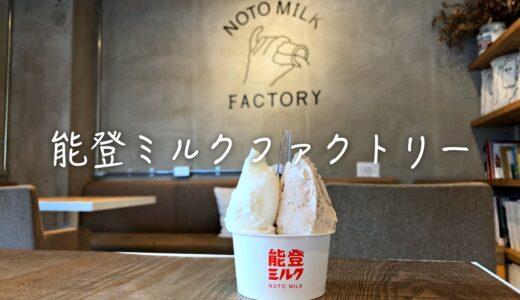 「能登ミルクファクトリー」和倉温泉にある可愛らしいジェラート店!能登ミルクの配合をギリギリまで引き上げたおいしさ。最年少マエストロが店長を努めます!