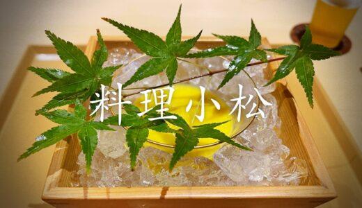 """「料理小松」ついにミシュラン3ツ星を獲得!金沢が誇る日本料理店。大将の骨董品愛が詰まった器の数々で奏でる。""""器は料理の着物である""""を体現"""