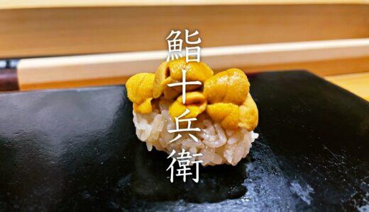 「鮨十兵衛」初登場でミシュラン2ツ星獲得!福井を代表するすし店。シゴトの美しさ、存在感と品を置く。