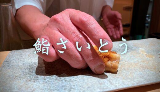 「鮨さいとう」東京 六本木|sushi Saito, Tokyo JAPAN