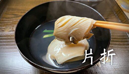 「片折(かたおり)」究極の地産地消。研ぎ澄まされた美味しさの先に見える宇宙。もはや日本の頂点のひとつに(※基本的に紹介制)