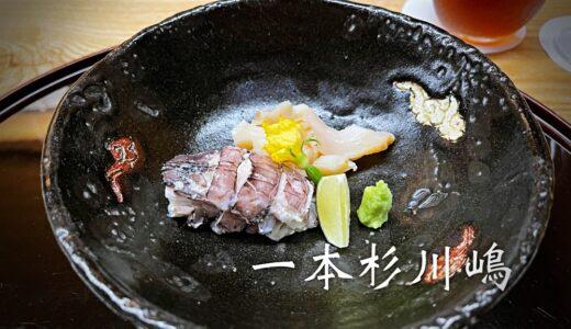 「一本杉 川嶋」七尾に光る新星!もはや予約困難の日本料理店。建物は元万年筆屋、シンボル的な有形文化財