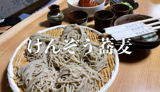 「けんぞう蕎麦」福井県永平寺町にある行列人気のそば店。名物辛味大根のおそばがクセになる美味しさ。五合そばとは?ミシュランガイドでプレートを獲得。