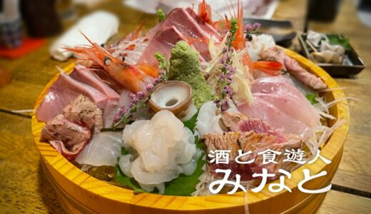 「酒と食遊人みなと」いたる出身の実力派です。手取川のペアリングも魅力!柿木畠に2021年4月20日オープンした居酒屋
