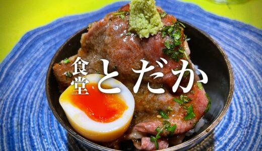 「食堂とだか」東京 西五反田|shokudo Todaka, Tokyo JAPAN
