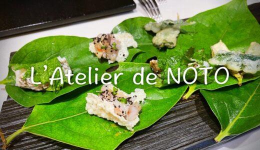 「L'Atelier de NOTO(ラトリエドゥノト)」輪島に名店あり。石川県を代表するフランス料理店のひとつ。能登食材の息遣いが聞こえる。