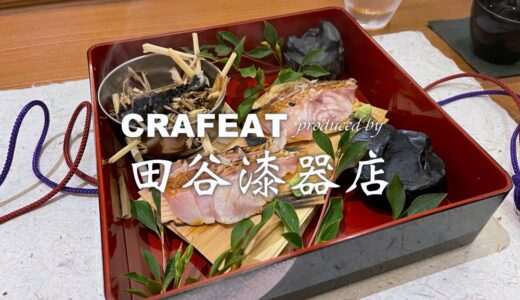 「CRAFEAT produced by 田谷漆器店」2021年7月7日に木倉町にオープン!石川が誇る素晴らしい伝統工芸で奏でる日本料理。※会員制