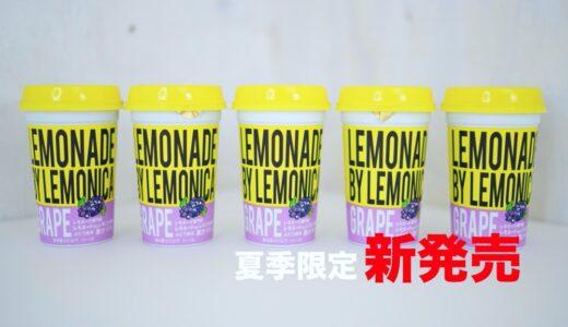 【LEMONADE by Lemonica】レモニカと森永乳業のコラボ第3弾!昨年の大好評を受け「ぶどうレモネードbyレモニカ」本日2021年8月3日から発売開始!