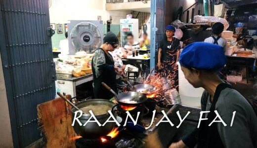 「Raan Jay Fai」タイ バンコク|Raan Jay Fai, Bangkok Thailand
