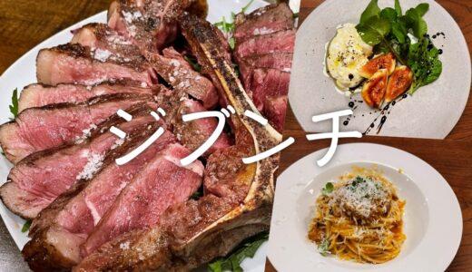 """「ジブンチ」炭火を駆使した""""Farm to Table""""なイタリア料理。シェフの実家で育てる鶏の卵や自家栽培米、畑の野菜も。Tボーンは山本シェフの代名詞!"""