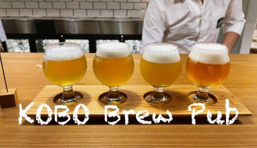 「KOBO Brew Pub(コボ ブリューパブ)」富山岩瀬で必ず訪れるべき場所。築100年の米蔵をリノベーションした壮大な空間でクラフトビール