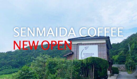 【SENMAIDA COFFEE】千枚田が一望できるカフェがオープン間近!2021年7月22日予定