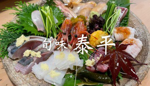 「旬味 泰平」福井の人気 割烹居酒屋。私が福井県民だったら大切なお客さんはここに連れてきたい。地酒も揃ってます。