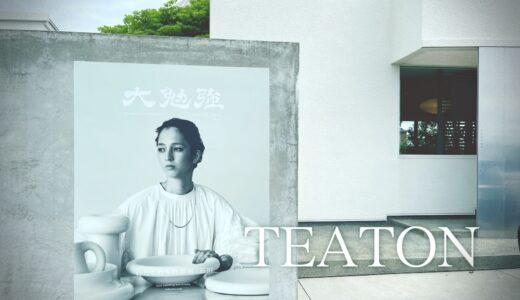「TEATON」360度がハイセンス。加賀市にある会員制のティーサロン。オーナーの美学が詰まった空間、一線を画する美味しさ。
