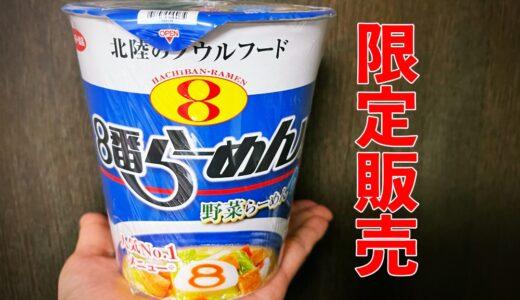 【8番らーめんカップラーメン限定販売】ローソンから全国発売!もう食べましたか?なんでやろ8番のカップ麺