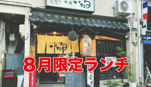【いたる8月限定ランチ】日本海お刺身の海鮮丼と富山湾白海老かき揚げ丼やってます!