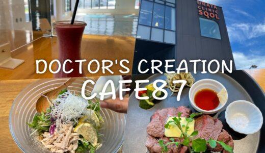 「DOCTOR'S CREATION CAFE87」浦田クリニック「SQOL(スコール)金沢」内のアンチエイジングカフェ。体が求める健康的な美味しさ。