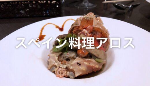 「スペイン料理アロス」大胆でツボを突く料理!説明するより体感してもらいたい一店。地元常連多し!