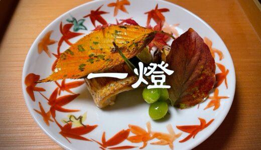 """「御料理 一燈」""""越味""""をテーマとする福井の日本料理店。地物の珠玉食材ふんだんに。ミシュランでは初登場で2ツ星獲得"""