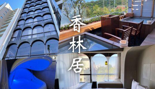 【香林居(こうりんきょ)】ルーフトップサウナ完備!自家蒸留アロマでロウリュ可能。2021年10月1日 香林坊にすごいホテルがオープン!