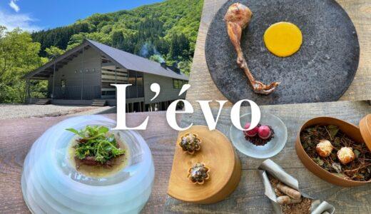 「L'évo(レヴォ)」谷口英司シェフ率いる究極のローカルガストロノミー。世界に自慢したい富山の秘境レストラン!2ツ星獲得