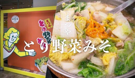 【とり野菜みそ1人鍋専門店(DK art cafe)】石川のソウルフード代表といえばコレ!香林坊で食べられるなんて