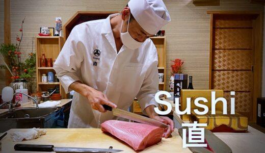 「Sushi 直」主役は最高品質のミナミマグロという北陸で珍しいすし店。シンガポール星付からの金沢開業