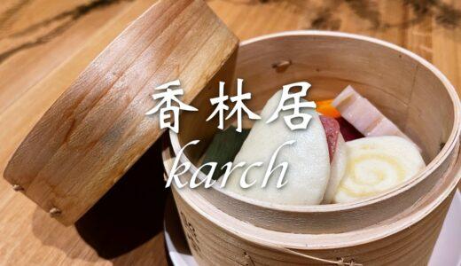 "「karch(カーチ)」自家蒸留アロマロウリュで話題「香林居」の朝食が素敵。四知堂が手掛ける薬膳粥コース""朝餐"""
