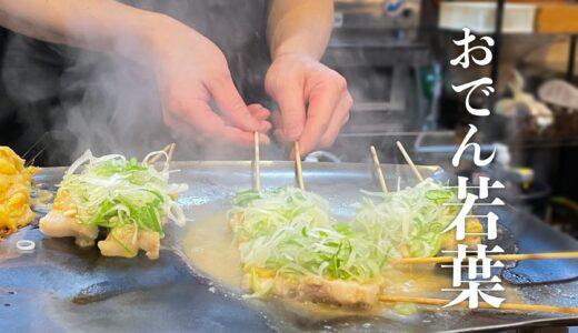 「おでん若葉」白味噌にネギたっぷりのどて焼きがうまーい!絶品いわしのつみれは必食。木札計算も風情あり