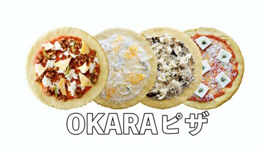 【OKARAピザ】堀江貴文氏らから出資集まる「オカラテクノロジズ」と「金沢発祥ピザ工房 森山ナポリ」のコラボ開発商品!糖質制限をしている人にも