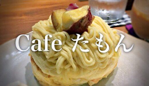 「cafe たもん」ひがし茶屋街にタレントのMEGUMIさんがプロデュースしたパンケーキ店が!金沢の有機小麦を使用。メレンゲたっぷりふるふるタイプ!