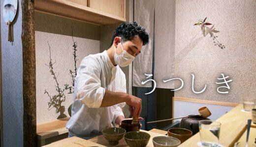 「うつしき」2021年9月1日 新竪町にオープンした日本料理店。古民家を改装した店舗は立派で凛とした佇まい。